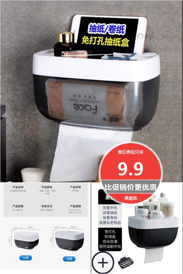 【底价购】免打孔卫生间纸巾盒厕所手纸盒卷纸抽纸卫生纸置物架