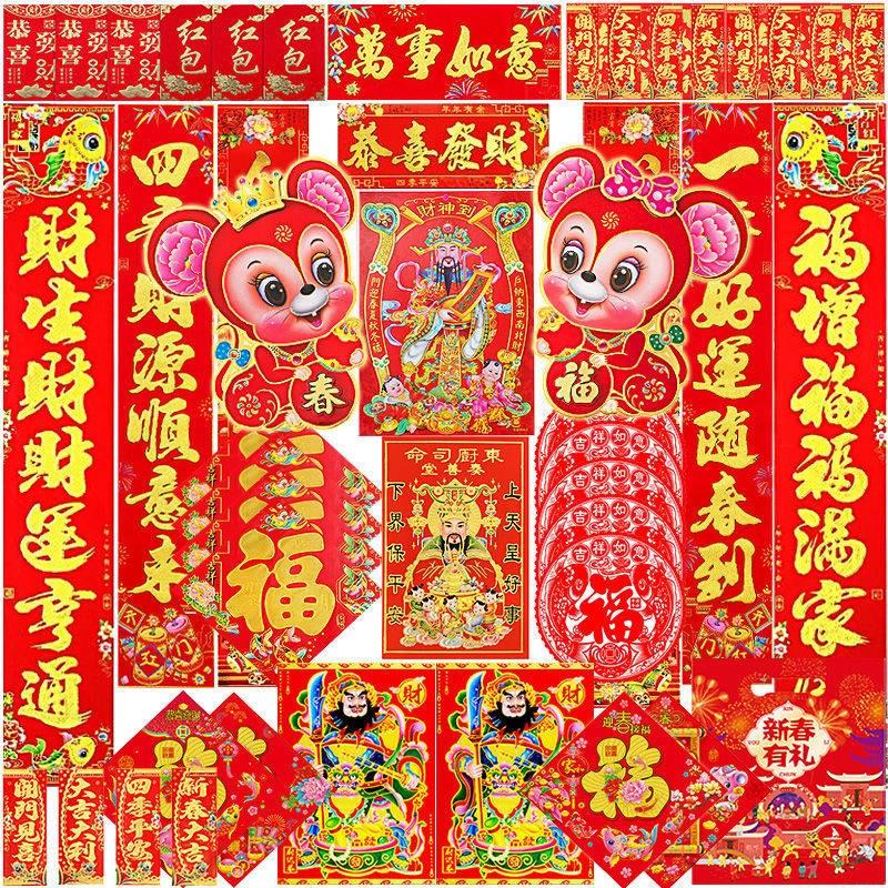 2020鼠年对联大礼包春联福字门贴农村过年画装饰植绒春节