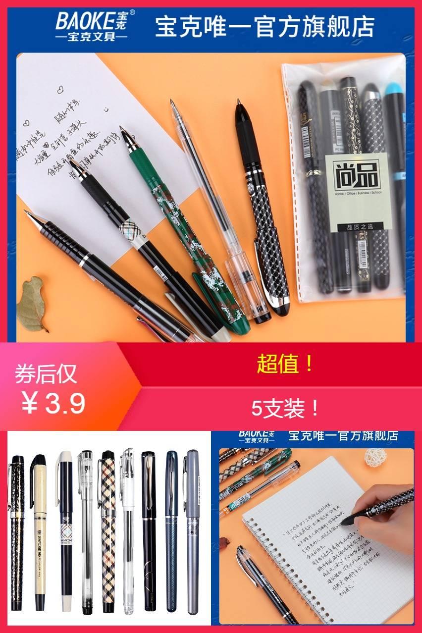 【可签到】高档中性笔混搭5支