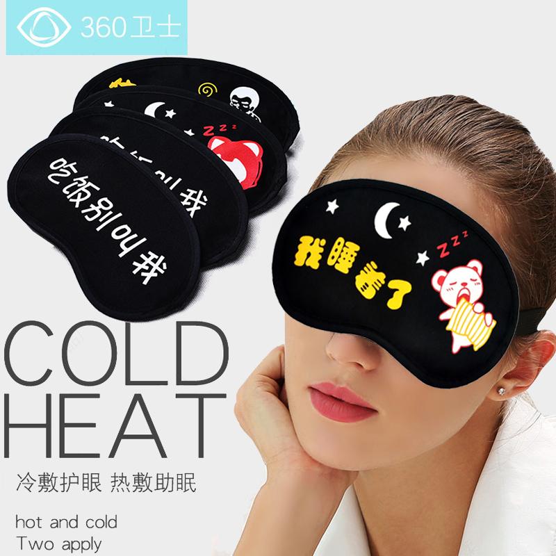 睡眠睡觉可爱卡通男女学生儿童冷热敷两用缓解眼疲劳透气眼罩遮光