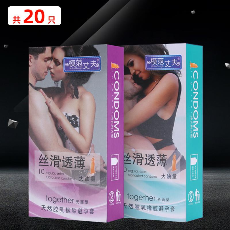 【模范丈夫】0.01超薄螺纹20只避孕套