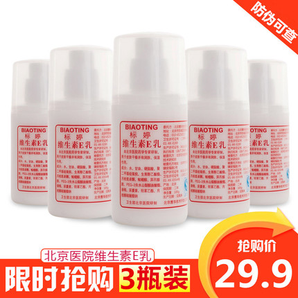 标婷维e乳3瓶维生素VE乳液保湿补水滋润面霜全身体乳北京正品包邮