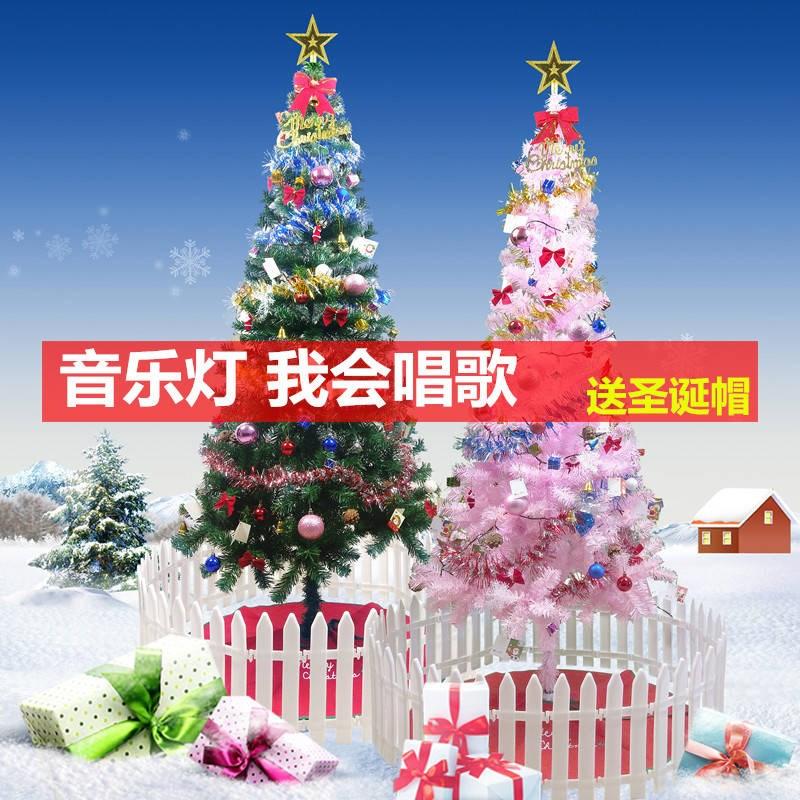 加密圣诞树开花豪华件树挂粉色装饰米套餐圣诞节玩具家用1.5彩灯