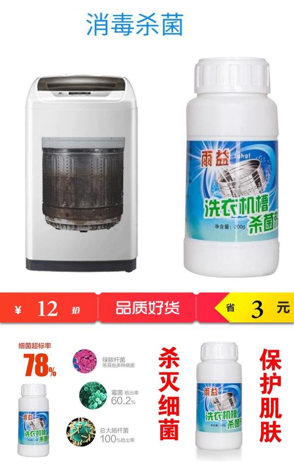 雨益洗衣机清洗剂全自动滚筒洗衣机槽清洁剂家用清洁粉除菌除臭
