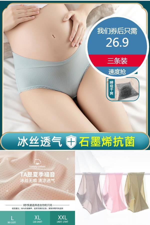 【3条装】孕妇内裤冰丝无痕女石墨烯