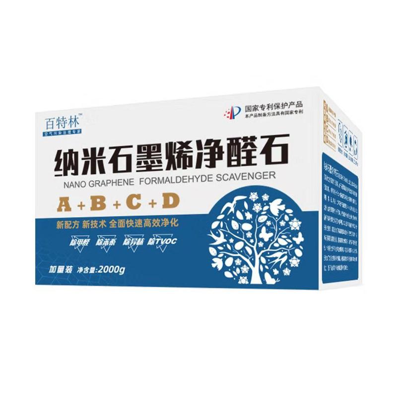 百特林石墨烯活性炭新房急入住竹炭包除甲醛除异味神器净化甲醛