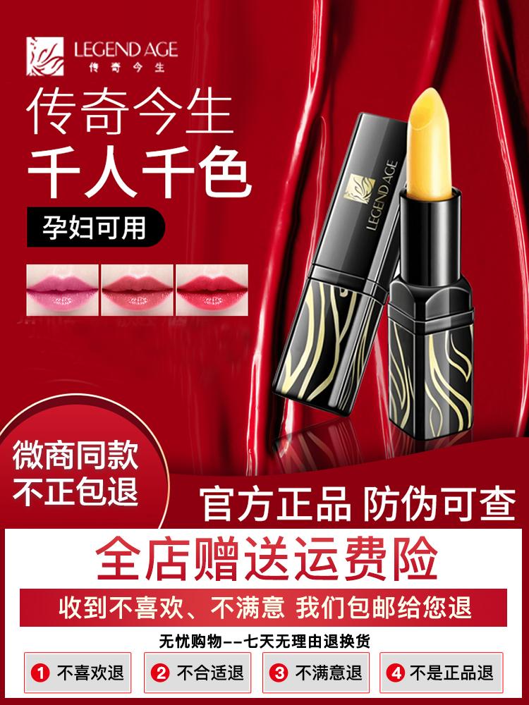正品变色唇膏红樱桃官网专柜正品健康变色口红保湿滋润品牌店
