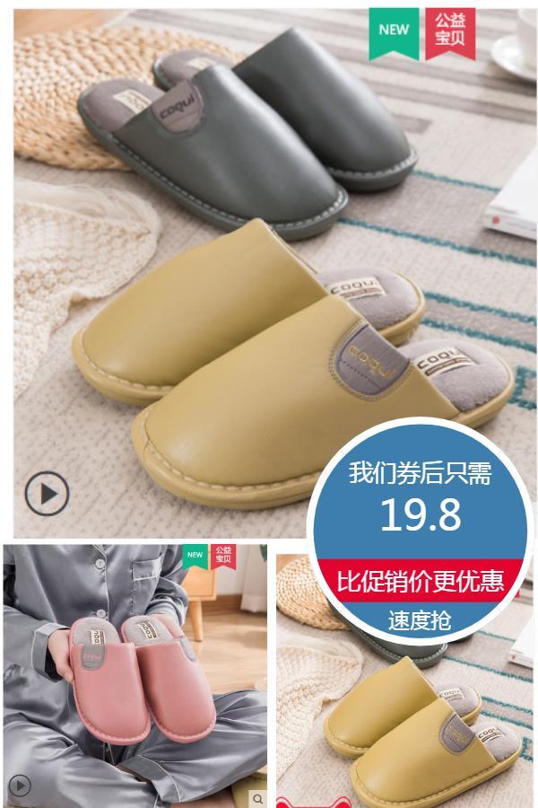 防水棉拖鞋女家用秋冬pu皮面室内防滑保暖情侣居家男士棉拖鞋冬季