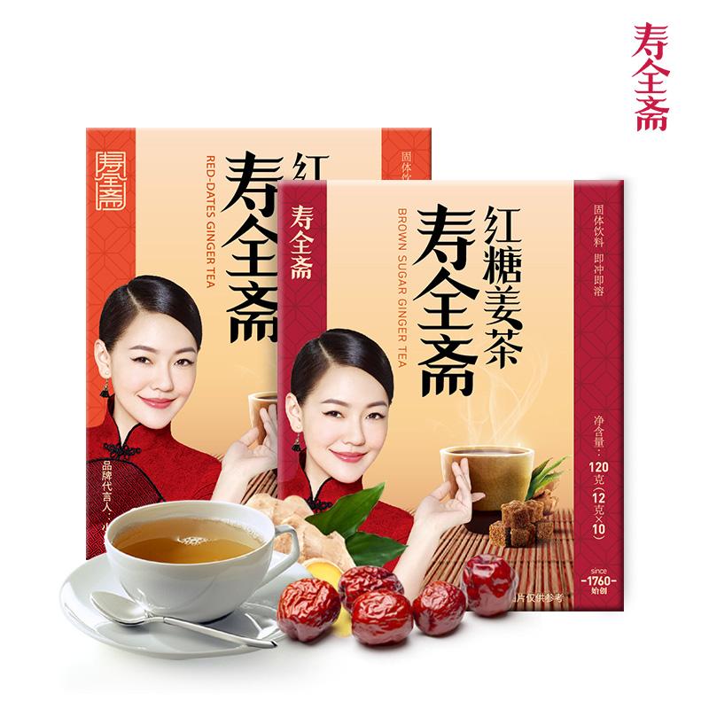 寿全斋 红糖姜茶大姨妈 生姜红糖水姜汁红糖月经姜枣茶小袋装 3盒