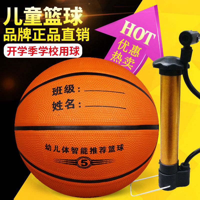 3号5号7号儿童中小学生幼儿园体操室内外耐磨橡胶篮球