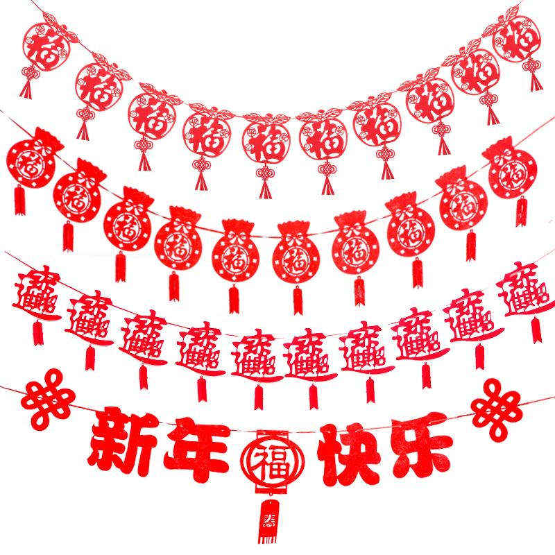 新年装饰春节过年挂件2020鼠年元旦商场场景布置用品室内拉花拉旗