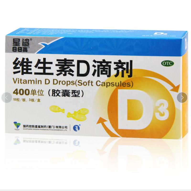 咨询客服 低至?】星鲨 维生素D滴剂(胶囊型)400单位*30粒/盒
