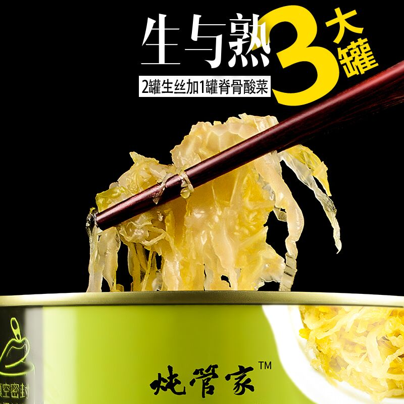 炖管家东北酸菜正宗酸菜丝农家腌制无添加500gX2自制特产小吃包邮