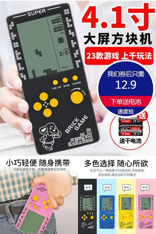 【送电池】童年大屏俄罗斯方块掌上游戏机