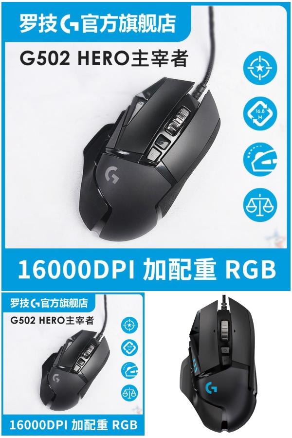 罗技g502有线电竞游戏鼠标