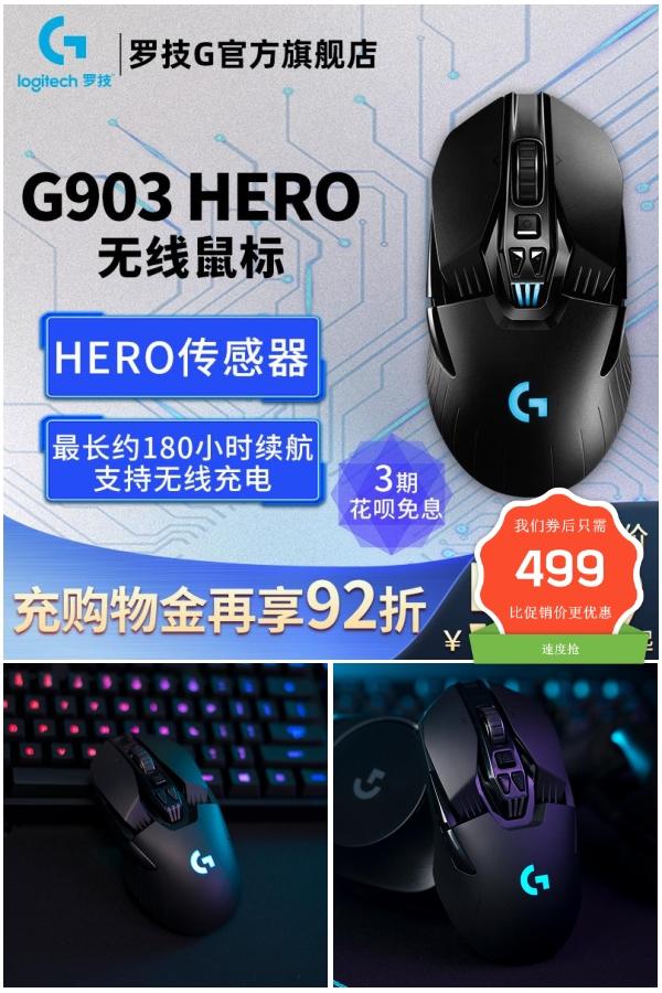 罗技G903hero无线静音双模充电鼠标