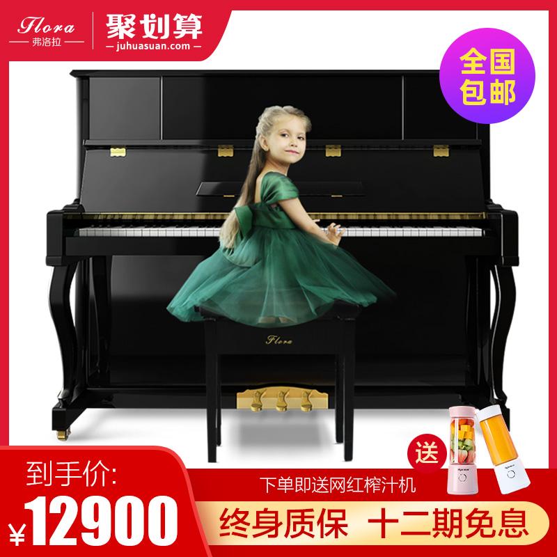 日本FLORA/弗洛拉立式钢琴全新成人家用初学者教学专业品牌真儿童