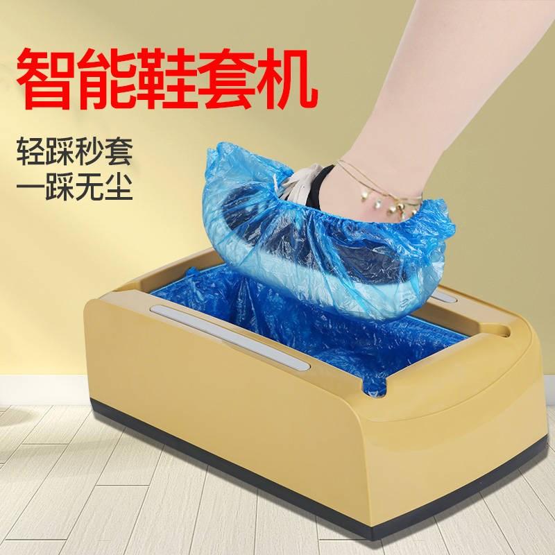 鞋套机全自动一次性鞋底膜机