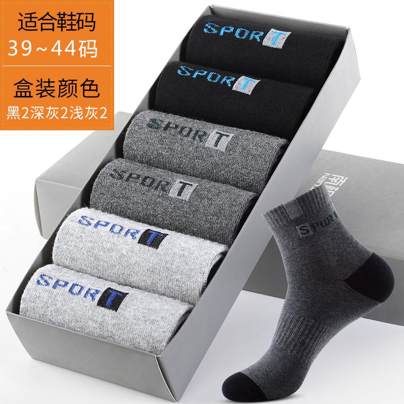 【南极人6双】纯棉防臭透气秋冬厚款运动袜